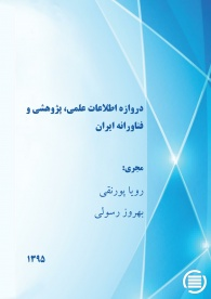 Iranian Gateway for Scientific, Research and, Technological Information
