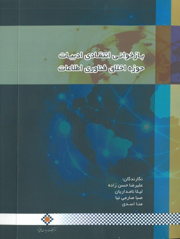 Critical readout of the literature on the information technology ethics