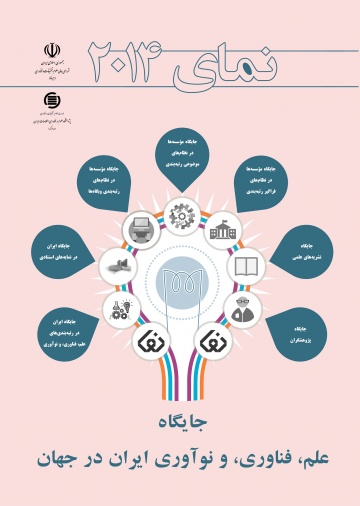 Nema-ye-2014: Iran in Science, Technology and, Innovation Global Indices