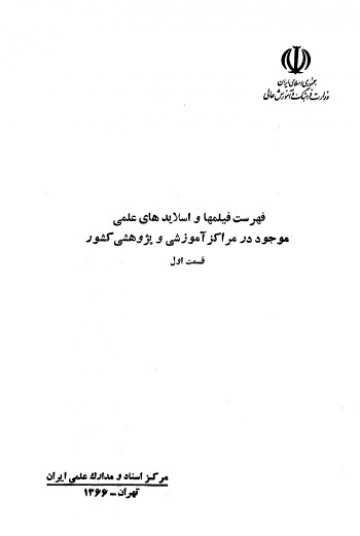 The Iranian National Union list of serials science and
